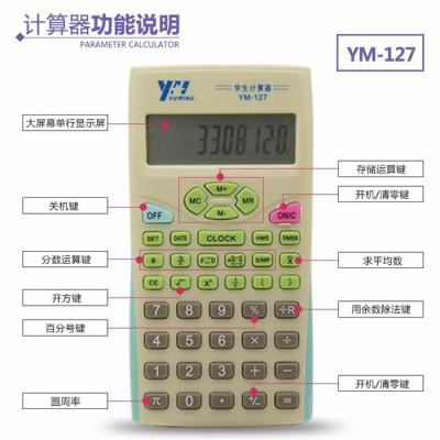 育铭星学生计算器 学习文具 小学生用计算器 小学函数计算器
