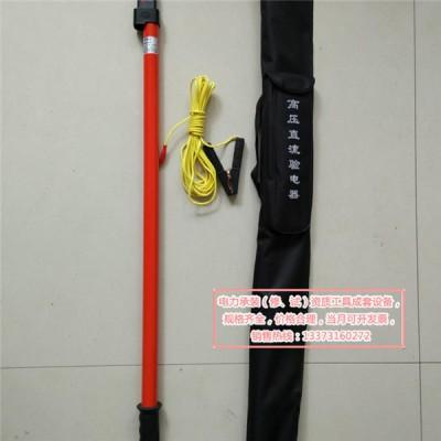 27.5KV验电器直流验电器ZGD型验电笔DC1500v验电器
