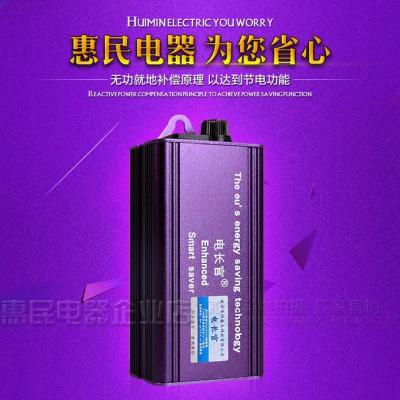 明盛达 节电器 家用节电器 商用节电器 节能器