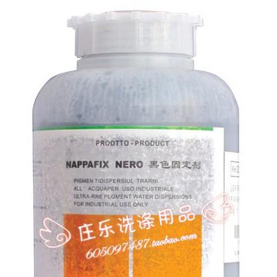 洁宝黑色固定剂NAPPAFIX NERO|皮革护理  品保养