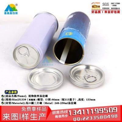 240ml铁罐 规格饮料铁罐 立多多饮料 杨梅铁罐 口服液饮料罐