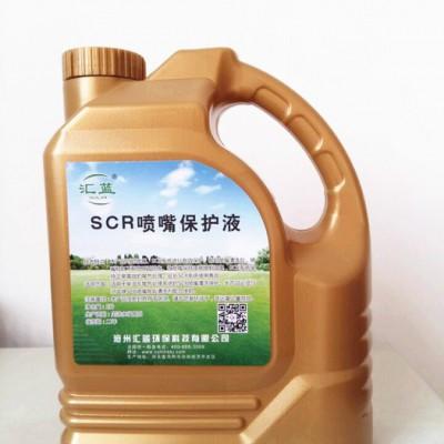 汇蓝SCR喷嘴保护液 空气处理化学品