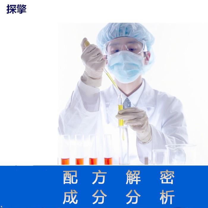 纺织化学品 配方还原 优质纺织化学品成分分析
