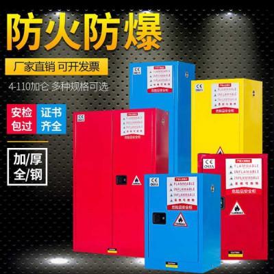 危险化学品安全柜 化学品存放防爆柜 样品展示柜