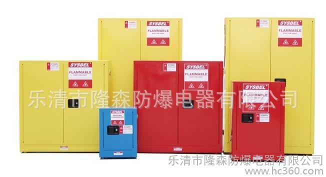 化学品防爆柜,安全防爆柜,实验室防爆柜,化学品安全防爆柜,化学品