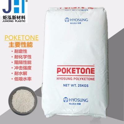 化妆品包装材料POK 化学品阻隔材料POK 化学品阻隔材料 割草机外壳材料POK